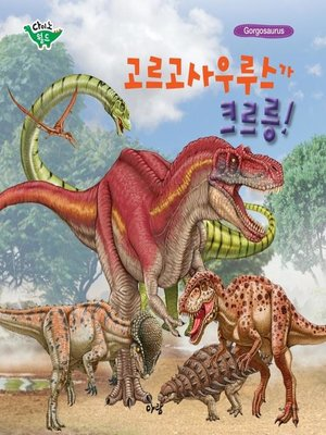 cover image of 고르고사우루스가 크르릉!