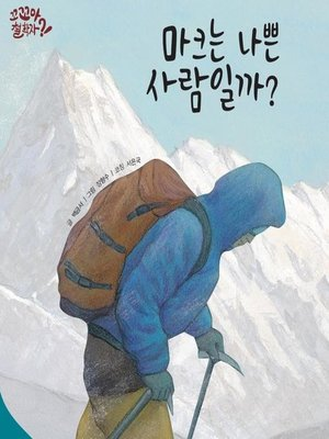 cover image of 마크는 나쁜 사람일까?