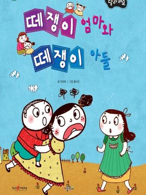 cover image of 떼쟁이 엄마와 떼쟁이 아들