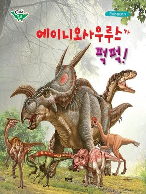 cover image of 에이니오사우루스가 퍽퍽!
