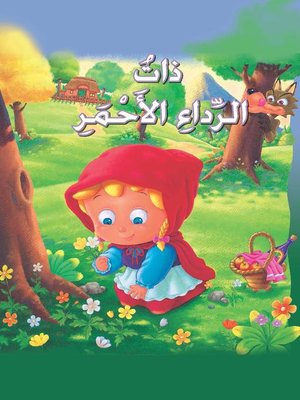 cover image of ذات الرداء الأحمر