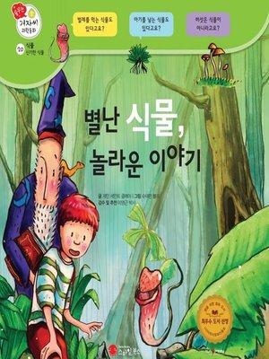 cover image of 별난 식물, 놀라운 이야기