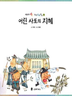 cover image of 어린 사또의 지혜
