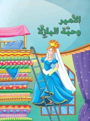 cover image of الأمير وحبة البازلا