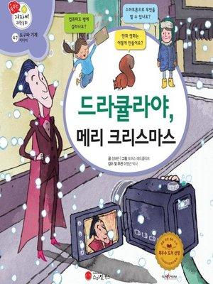 cover image of 드라큘라야, 메리 크리스마스