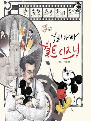 cover image of 우리 아빠 월트 디즈니