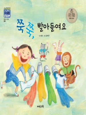 cover image of 쭉쭉, 빨아들여요