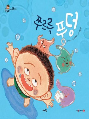 cover image of 쭈르륵 풍덩