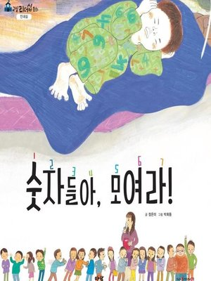 cover image of 숫자들아, 모여라!