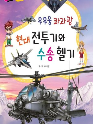 cover image of 우우웅 콰과광 현대 전투기와 수송헬기