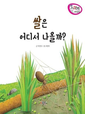 cover image of 쌀은 어디서 나올까?