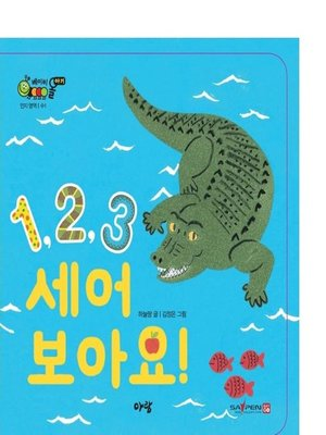 cover image of 1,2,3 세어 보아요!
