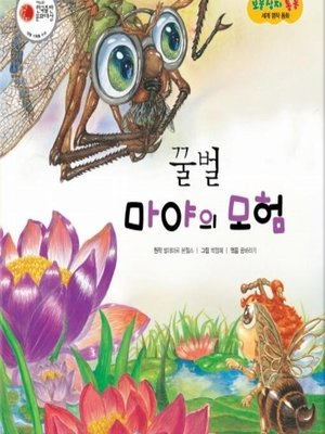cover image of 꿀벌 마야의 모험