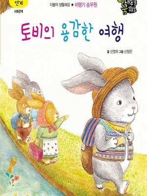 cover image of 토비의 용감한 여행