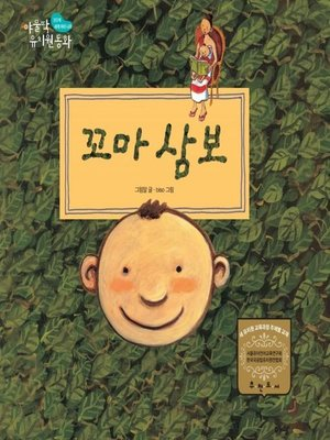 cover image of 꼬마 삼보