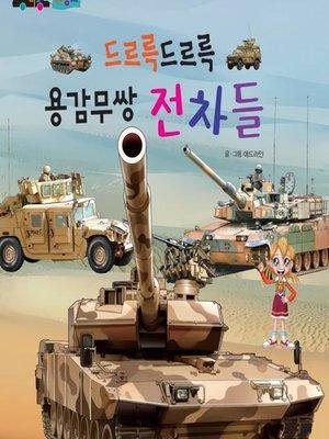 cover image of 드르륵드르륵 용감무쌍 전차들