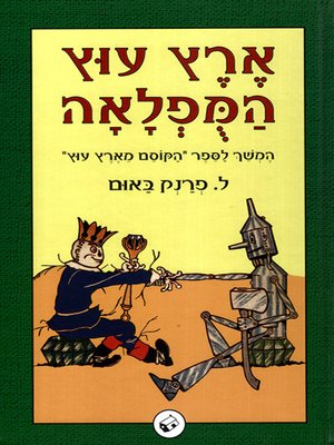 cover image of ארץ עוץ המופלאה - The Marvelous Land of Oz