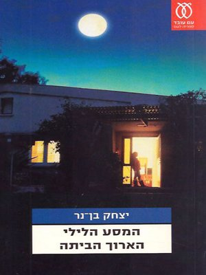 cover image of המסע הלילי הארוך הביתה - The Long Night Journey Home