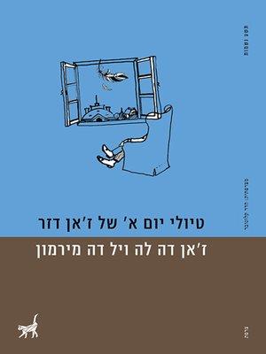 cover image of טיולי יום א של ז׳אן דזר
