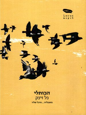 cover image of הכותלי - The Wallcreeper