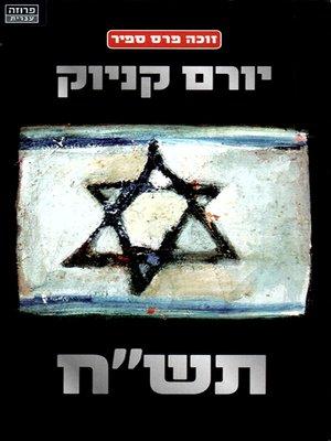 cover image of תשח - Tashakh