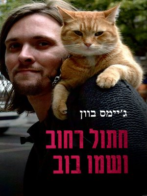 cover image of חתול רחוב ושמו בוב - A Street Cat Named Bob