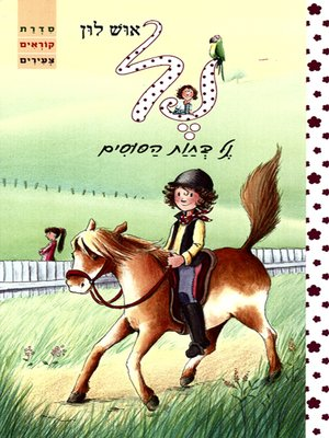 cover image of נל בחוות הסוסים - Nell at the Horse Farm