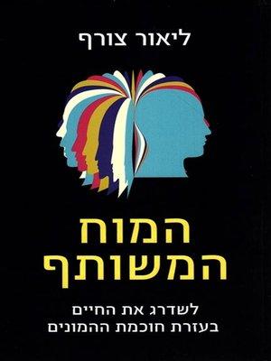 cover image of המוח המשותף - The Common Brain