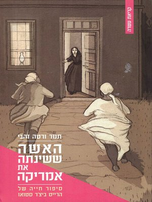 cover image of האישה ששינתה את אמריקה - The Woman who Changed America