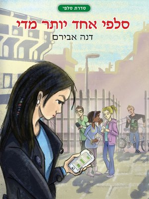 cover image of סלפי אחד יותר מדי - One Selfi Too Much