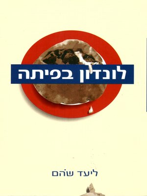 cover image of לונדון בפיתה - London in a Pita