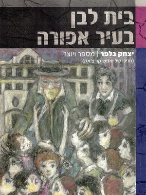 cover image of בית לבן בעיר אפורה - A white house in a gray city