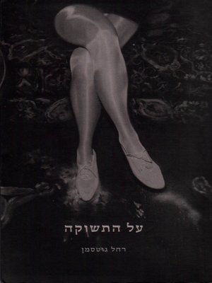 cover image of על התשוקה - About Passion