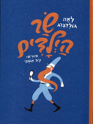 cover image of שר הילדים - The Dream Magician