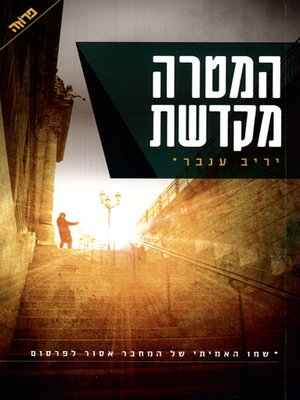 cover image of המטרה מקדשת - The End Justifies