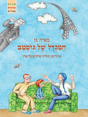 cover image of המגדל של גוסטב - Gustav's Tower