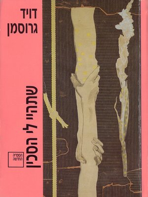 cover image of שתהיי לי הסכין - Be My Knife