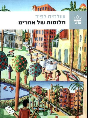 cover image of חלומות של אחרים - Others' dreams