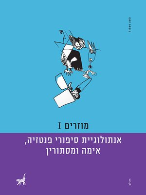 cover image of מוזרים 1 - Strange 1