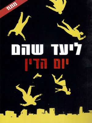 cover image of יום הדין - Judgment Day