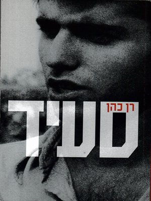 cover image of סעיד - Said