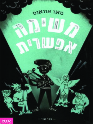 cover image of משימה אפשרית - Simply the Quest