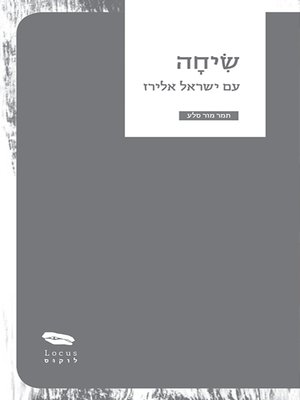 cover image of שיחה עם ישראל אלירז - A Conversation with Israel Eliraz