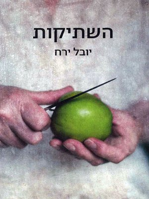 cover image of השתיקות - The Silences