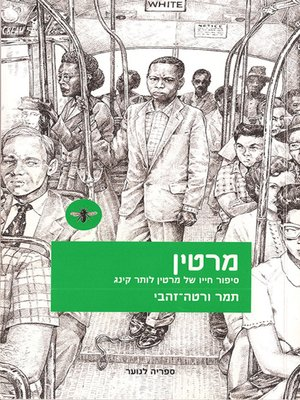 cover image of מרטין - Martin