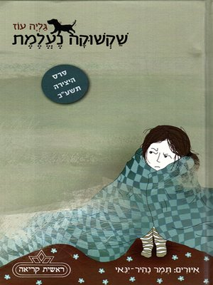 cover image of שקשוקה נעלמת - Shakshuka Disappears
