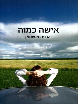 cover image of אישה כמוה - A Woman Like Her