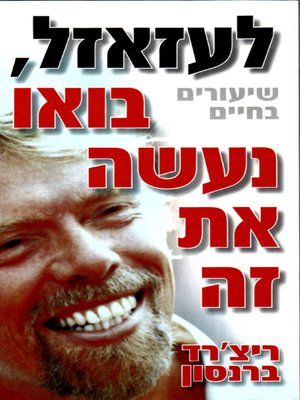 cover image of לעזאזל בואו נעשה את זה - Screw It, Let's Do It Expanded Lessons in Life and Business
