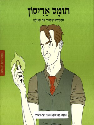 cover image of תומס אדיסון - Thomas Edison