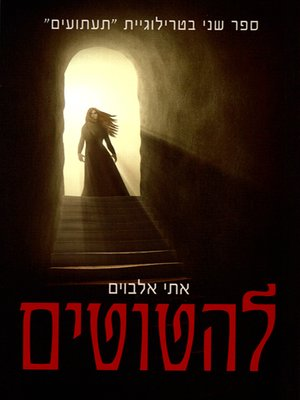 cover image of להטוטים - Legerdemain